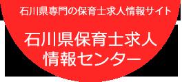 石川県の保育士、保育教諭専門の求人情報サイト